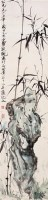 竹石图 镜心 设色纸本 - 汪亚尘 - 中国书画一 - 2010秋季艺术品拍卖会 -中国收藏网