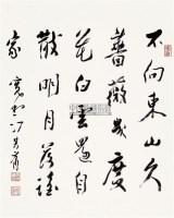 行书五言诗 立轴 水墨纸本 - 冯其庸 - 中国书画(二) - 2010年秋季艺术品拍卖会 -收藏网