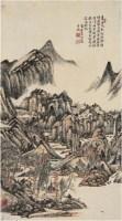 王昱(?〜1750後)倣黃公望山水 -  - 中国书画古代作品专场(清代) - 2008年春季拍卖会 -中国收藏网
