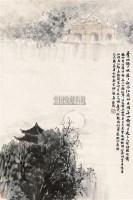 山水 立轴 纸本 - 亚明 - 中国书画 - 2010秋季艺术品拍卖会 -中国收藏网