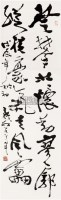 书法 立轴 纸本 - 费新我 - 中国书画 - 2010秋季艺术品拍卖会 -收藏网
