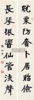 楷书八言对 (二件) 屏片 纸本 - 张伯英 - 字画下午专场  - 2010年秋季大型艺术品拍卖会 -中国收藏网