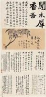 翁同龢(1830〜1904)三秋桂子 -  - 中国书画古代作品专场(清代) - 2008年春季拍卖会 -中国收藏网