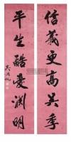 行书六言联 - 吴湖帆 - 中国书画近现代名家作品 - 2006春季大型艺术品拍卖会 -收藏网