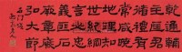 书法 手卷 纸本 - 沈曾植 - 中国书画(下) - 2010瑞秋艺术品拍卖会 -收藏网