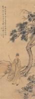 松下高士 镜心 设色纸本 - 125834 - 名家书画·油画专场 - 2006夏季书画艺术品拍卖会 -收藏网