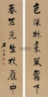 书法对联 立轴 水墨纸本 - 左宗棠 - 中国书画 - 2010秋季艺术品拍卖会 -收藏网