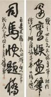 五言对联 纸本 对联立轴 - 蒲华 - 中国书画(一)精品专场 - 天目迎春 -收藏网