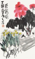岁朝图 镜心 纸本设色 - 崔子范 - 中国当代书画 - 2010秋季艺术品拍卖会 -收藏网