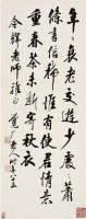 曹汝霖   行书七言诗 -  - 中国书画近现代名家作品专场 - 2008年秋季艺术品拍卖会 -中国收藏网