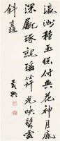 黄兴  书法 - 黄兴 - 中国书画(上) - 2006夏季大型艺术品拍卖会 -收藏网