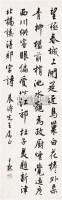 行书杜甫诗 - 4753 - 西泠印社部分社员作品 - 2006春季大型艺术品拍卖会 -收藏网