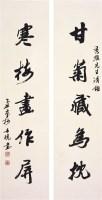 马世晓      书法对联 - 21014 - 中国书画  - 2010浦江中国书画节浙江中财书画拍卖会 -收藏网