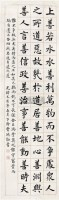 楷书 镜心 水墨纸本 - 曹鸿勋 - 中国书画 - 第9期中国艺术品拍卖会 -收藏网