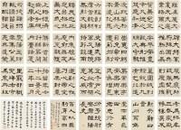 何紹基(1799〜1873)隸書臨漢碑(三十六開選二十六開) -  - 中国书画古代作品专场(清代) - 2008年春季拍卖会 -收藏网