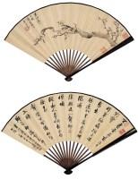 商笙伯(1869~1962)  墨梅吴  紉(1878~1949)  行书 -  - 中国书画近现代名家作品 - 2005年首届大型拍卖会 -收藏网