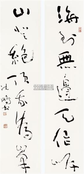 书法对联 立轴 纸本水墨 - 115962 - 中国当代书画 - 2010秋季艺术品拍卖会 -收藏网