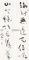 书法对联 立轴 纸本水墨 - 沈鹏 - 中国当代书画 - 2010秋季艺术品拍卖会 -收藏网