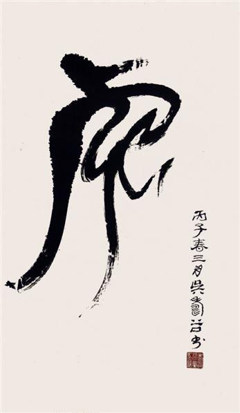 书法(虎) - 133450 - 2010上海宏大秋季中国书画拍卖会 - 2010上海宏大秋季中国书画拍卖会 -收藏网