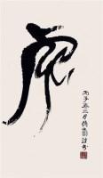 书法(虎) - 吴寿谷 - 2010上海宏大秋季中国书画拍卖会 - 2010上海宏大秋季中国书画拍卖会 -收藏网
