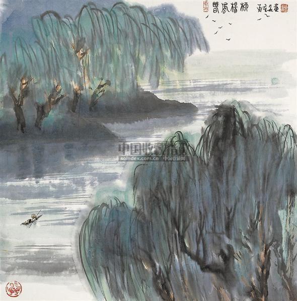 春风杨柳 镜框 设色纸本 - 4706 - 中国书画 - 2010秋季艺术品拍卖会 -收藏网