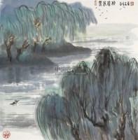 春风杨柳 镜框 设色纸本 - 苗重安 - 中国书画 - 2010秋季艺术品拍卖会 -收藏网