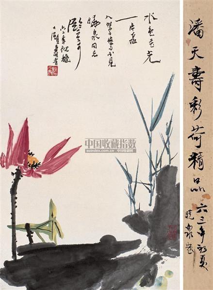 潘天寿(1897~1971)  荷花 -  - 中国书画近现代十位大师作品 - 2005年首届大型拍卖会 -收藏网