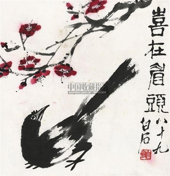 喜在眉头 镜心 纸本 - 116087 - 中国书画 - 2010年秋季书画专场拍卖会 -收藏网