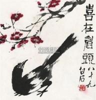 喜在眉头 镜心 纸本 - 齐白石 - 中国书画 - 2010年秋季书画专场拍卖会 -收藏网