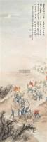 改造山河图 立轴 设色纸本 - 116692 - 中国书画(一) - 2006春季拍卖会 -中国收藏网