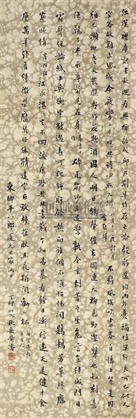 书法 立轴 纸本 -  - 文物公司旧藏暨海外回流 - 2010秋季艺术品拍卖会 -收藏网
