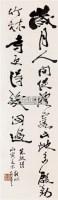 书法 立轴 纸本 - 980 - 中国书画 - 2010秋季艺术品拍卖会 -收藏网