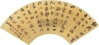书法 扇面 洒金 -  - 扇面小品 - 2010秋季艺术品拍卖会 -中国收藏网