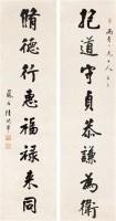 陆润庠  书法对联 - 6495 - 中国书画(上) - 2006夏季大型艺术品拍卖会 -收藏网