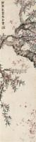 桃花乱落如红雨 立轴 纸本设色 - 金城 - 中国古代书画  - 2010年秋季艺术品拍卖会 -收藏网