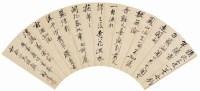 奚  冈(1746~1803)  书法 -  - 古代作品专场 - 2005秋季大型艺术品拍卖会 -收藏网