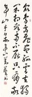 刘艺 书法 立轴 - 刘艺 - 中国书画、油画 - 2006艺术精品拍卖会 -收藏网