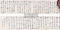 书法手卷(局部) 手卷 水墨纸本 - 溥儒 - 中国书画 - 2006秋季书画艺术品拍卖会 -收藏网