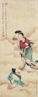 仕女 镜心 绢本 - 刘凌沧 - 文物公司旧藏暨海外回流 - 2010秋季艺术品拍卖会 -收藏网