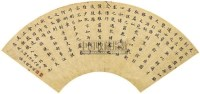 书法 扇面 纸本 - 钱维城 - 扇面小品 - 2010秋季艺术品拍卖会 -收藏网