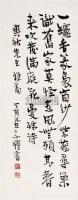 行书曼殊诗 - 丰子恺 - 西泠印社部分社员作品 - 2006春季大型艺术品拍卖会 -收藏网