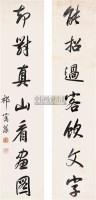 书法对联 立轴 水墨纸本 - 祁寯藻 - 中国书画 - 2006秋季书画艺术品拍卖会 -收藏网