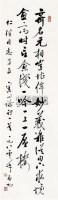 书法 立轴 纸本 - 启功 - 中国书画 - 2010年秋季书画专场拍卖会 -收藏网