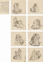 石  渠(清)  十八应真图 (八开) -  - 古代作品专场 - 2005秋季大型艺术品拍卖会 -收藏网