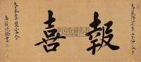 """行书""""报喜"""" 镜心 水墨纸本 - 沈铨 - 中国书画三 - 2010秋季艺术品拍卖会 -收藏网"""