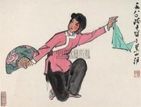 扇子舞 镜心 设色纸本 - 叶浅予 - 中国书画二·名家小品及书法专场 - 2010秋季艺术品拍卖会 -中国收藏网