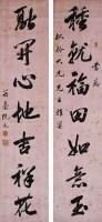阮元(1764~1849)行書七言聯 -  - 中国书画古代作品专场(清代) - 2008年秋季艺术品拍卖会 -收藏网