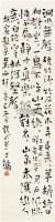 行书 立轴 纸本 - 王镛 - 中国书画(二) - 2010年秋季艺术品拍卖会 -收藏网