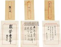 张爱萍*黄克城*张宗逊 信扎 -  - 中国当代书画 - 2010秋季艺术品拍卖会 -收藏网