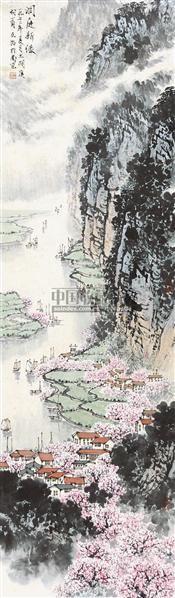 洞庭新绿 立轴 纸本 - 5002 - 中国书画 - 2010年秋季书画专场拍卖会 -收藏网